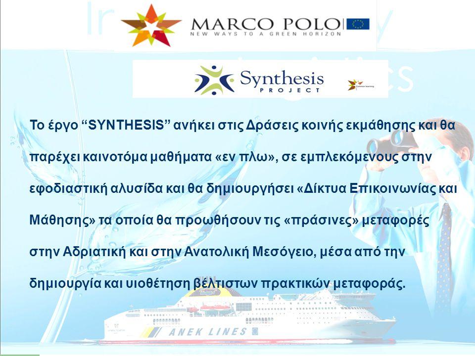 """Το έργο """"SYNTHESIS"""" ανήκει στις Δράσεις κοινής εκμάθησης και θα παρέχει καινοτόμα μαθήματα «εν πλω», σε εμπλεκόμενους στην εφοδιαστική αλυσίδα και θα"""