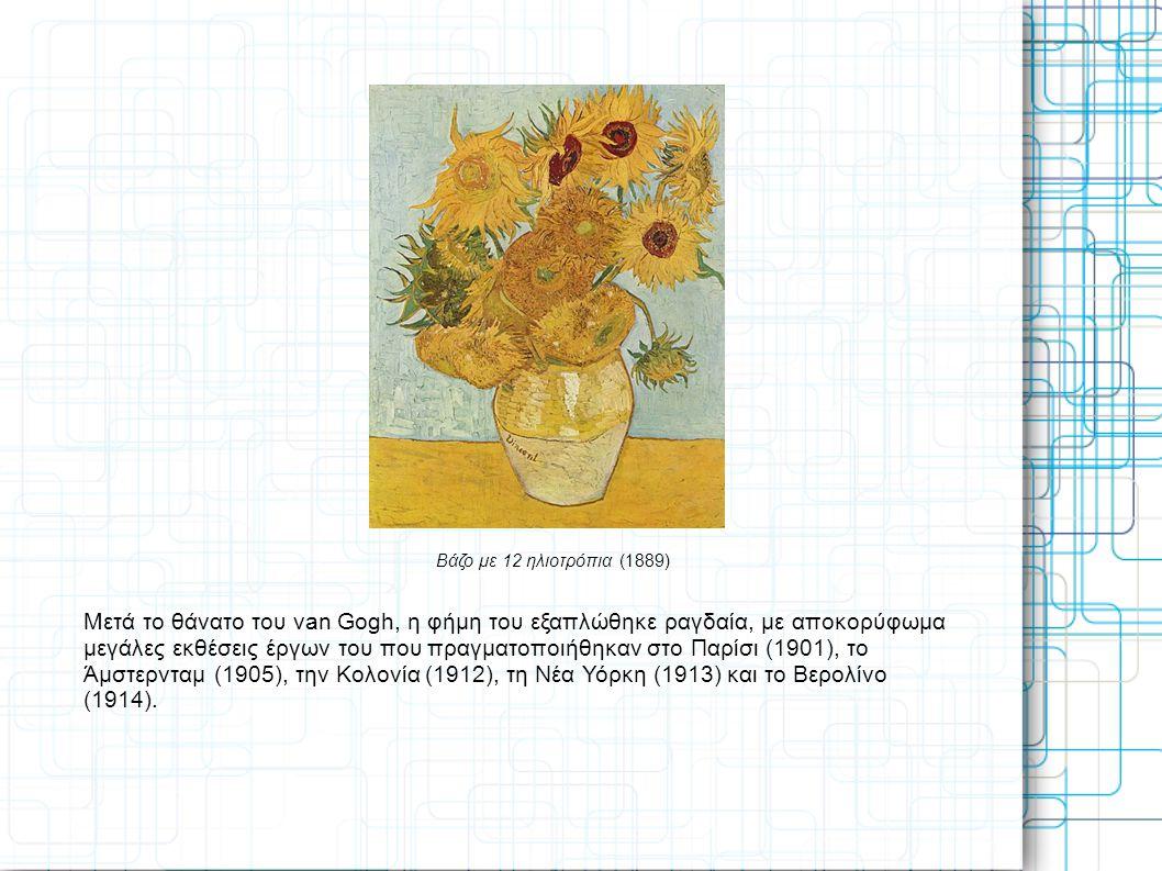 Βάζο με 12 ηλιοτρόπια (1889) Μετά το θάνατο του van Gogh, η φήμη του εξαπλώθηκε ραγδαία, με αποκορύφωμα μεγάλες εκθέσεις έργων του που πραγματοποιήθηκ