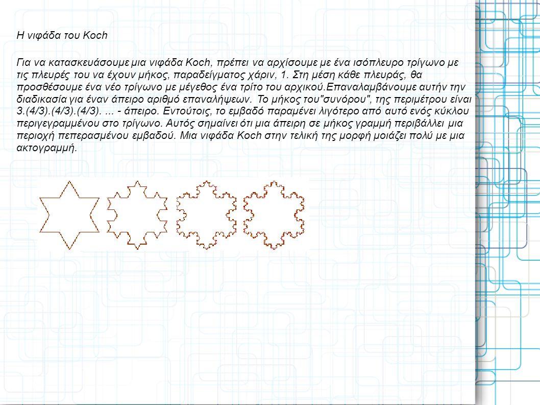 Η νιφάδα του Koch Για να κατασκευάσουμε μια νιφάδα Koch, πρέπει να αρχίσουμε με ένα ισόπλευρο τρίγωνο με τις πλευρές του να έχουν μήκος, παραδείγματος