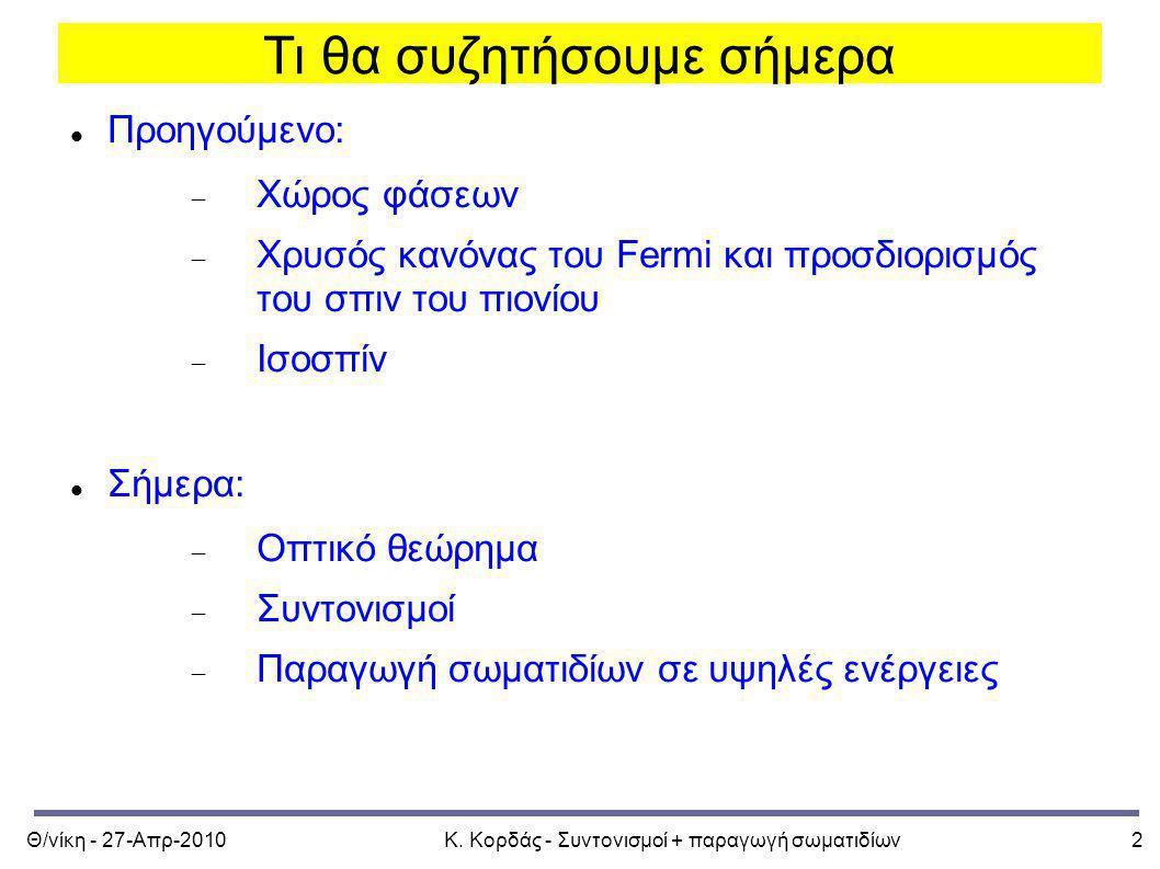 Θ/νίκη - 27-Απρ-2010Κ. Κορδάς - Συντονισμοί + παραγωγή σωματιδίων2 Τι θα συζητήσουμε σήμερα Προηγούμενο:  Χώρος φάσεων  Χρυσός κανόνας του Fermi και