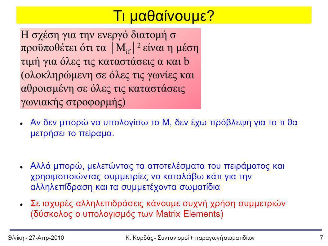 Θ/νίκη - 27-Απρ-2010Κ. Κορδάς - Συντονισμοί + παραγωγή σωματιδίων7 Τι μαθαίνουμε? Αν δεν μπορώ να υπολογίσω το Μ, δεν έχω πρόβλεψη για το τι θα μετρήσ