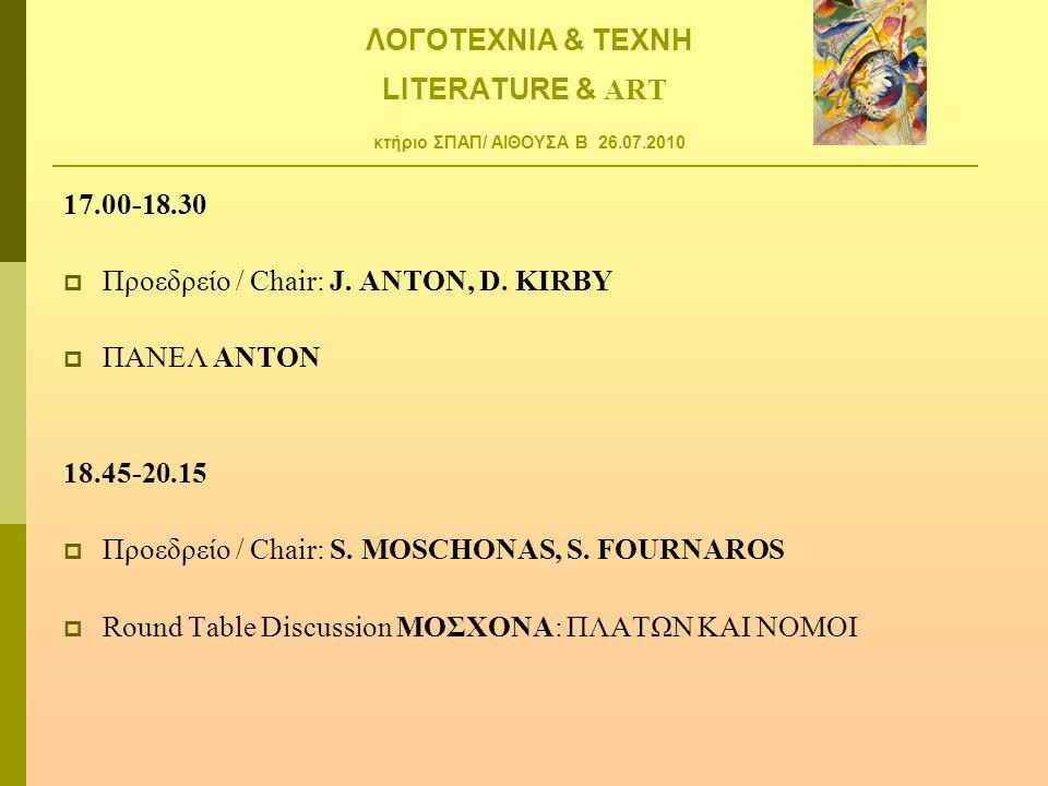 ΛΟΓΟΤΕΧΝΙΑ & ΤΕΧΝΗ LITERATURE & ART κτήριο ΣΠΑΠ/ ΑΙΘΟΥΣΑ Β 26.07.2010 17.00-18.30  Προεδρείο / Chair: J. ANTON, D. KIRBY  ΠΑΝΕΛ ΑΝΤΟΝ 18.45-20.15 