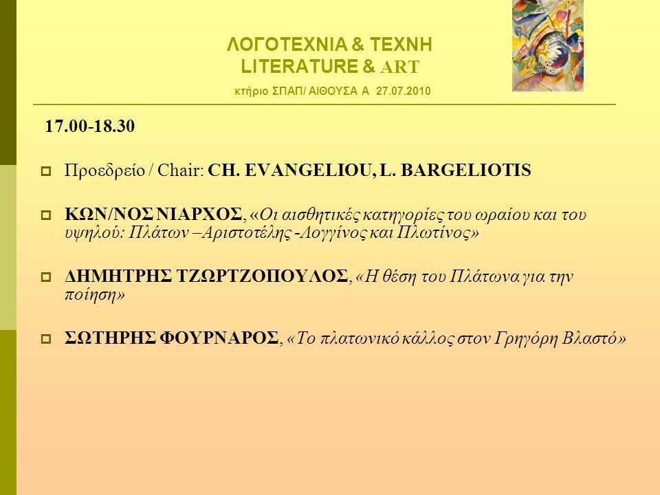 ΛΟΓΟΤΕΧΝΙΑ & ΤΕΧΝΗ LITERATURE & ART κτήριο ΣΠΑΠ/ ΑΙΘΟΥΣΑ Α 27.07.2010 17.00-18.30  Προεδρείο / Chair: CH. EVANGELIOU, L. BARGELIOTIS  ΚΩΝ/ΝΟΣ ΝΙΑΡΧΟ
