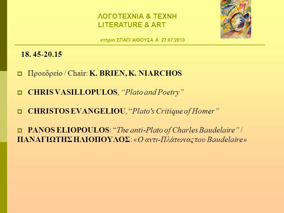 """κτήριο ΣΠΑΠ/ ΑΙΘΟΥΣΑ Α 27.07.2010 18. 45-20.15  Προεδρείο / Chair: K. BRIEN, K. NIARCHOS  CHRIS VASILLOPULOS, """"Plato and Poetry""""  CHRISTOS EVANGELI"""