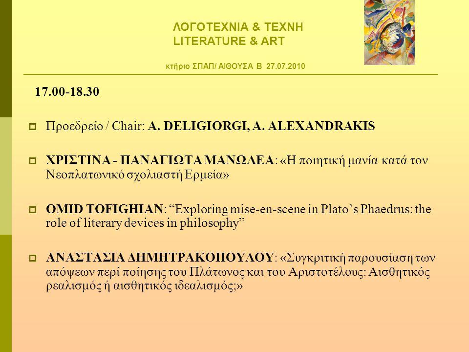 κτήριο ΣΠΑΠ/ ΑΙΘΟΥΣΑ Β 27.07.2010 17.00-18.30  Προεδρείο / Chair: A. DELIGIORGI, A. ALEXANDRAKIS  ΧΡΙΣΤΙΝΑ - ΠΑΝΑΓΙΩΤΑ ΜΑΝΩΛΕΑ: «Η ποιητική μανία κα