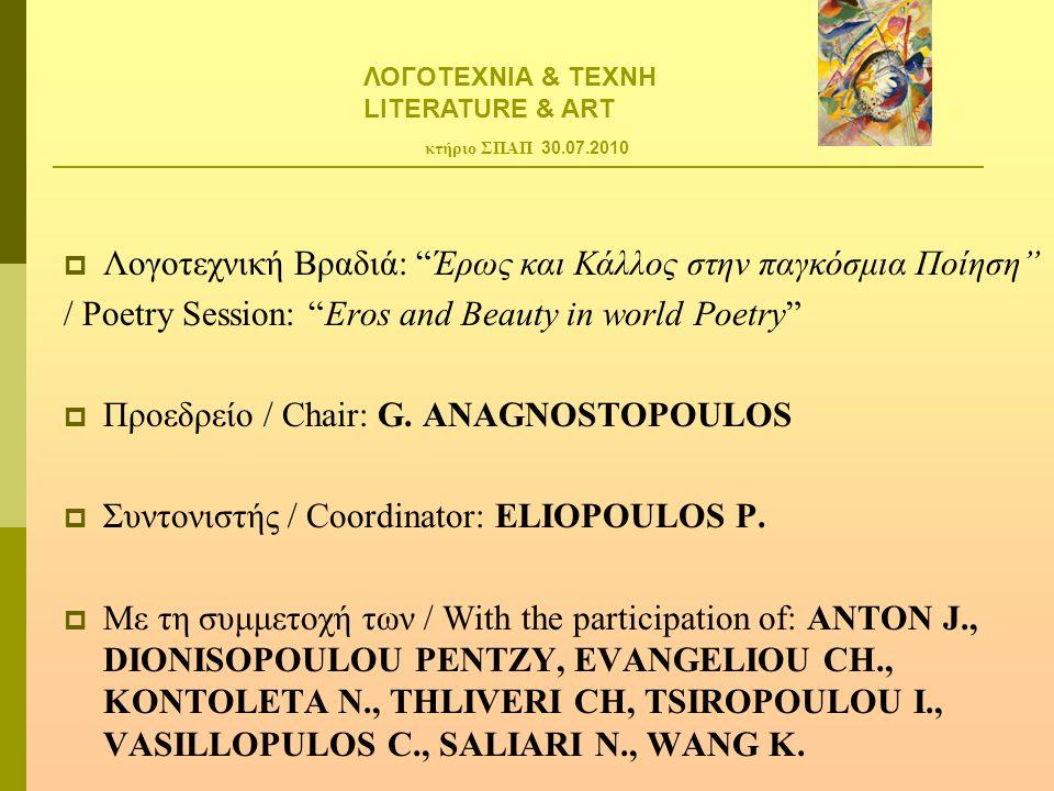 """κτήριο ΣΠΑΠ 30.07.2010  Λογοτεχνική Βραδιά: """"Έρως και Κάλλος στην παγκόσμια Ποίηση"""" / Poetry Session: """"Eros and Beauty in world Poetry""""  Προεδρείο /"""