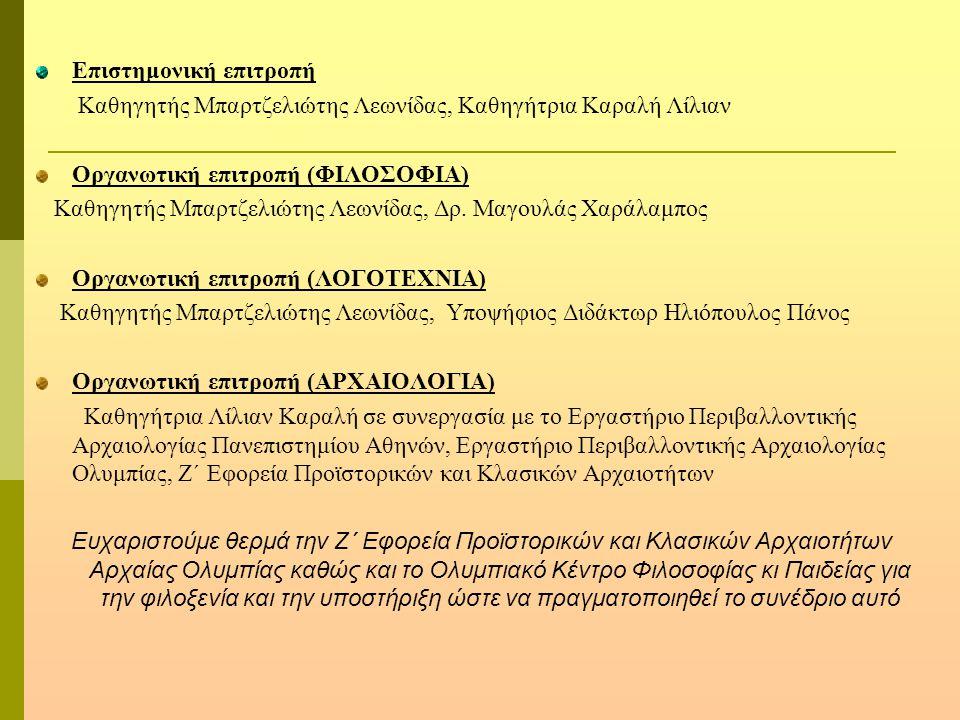  Scientific Committee Prof.Bargeliotis Leonidas, Prof.