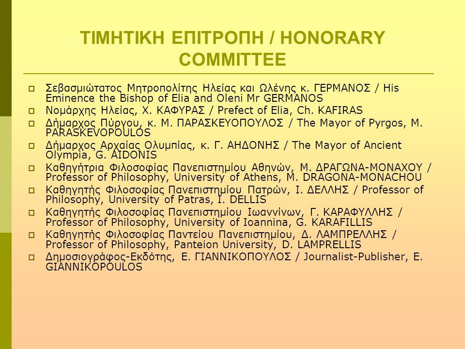 ΔΙΕΘΝΗΣ ΤΙΜΗΤΙΚΗ ΕΠΙΤΡΟΠΗ / INTERNATIONAL HONORARY COMMITTEE  E.