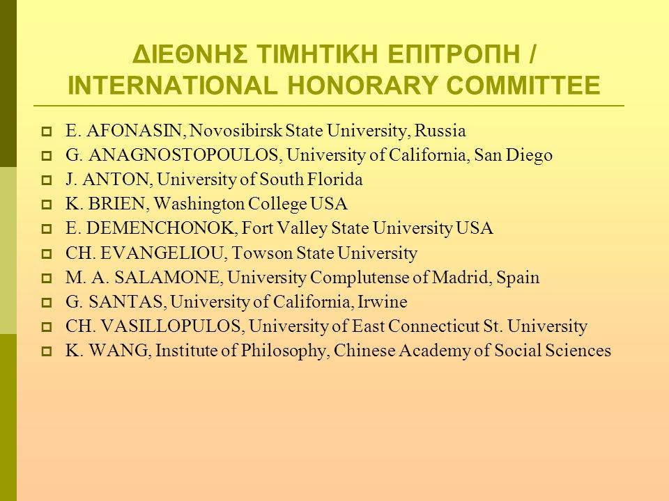 ΔΙΕΘΝΗΣ ΤΙΜΗΤΙΚΗ ΕΠΙΤΡΟΠΗ / INTERNATIONAL HONORARY COMMITTEE  E. AFONASIN, Novosibirsk State University, Russia  G. ANAGNOSTOPOULOS, University of C