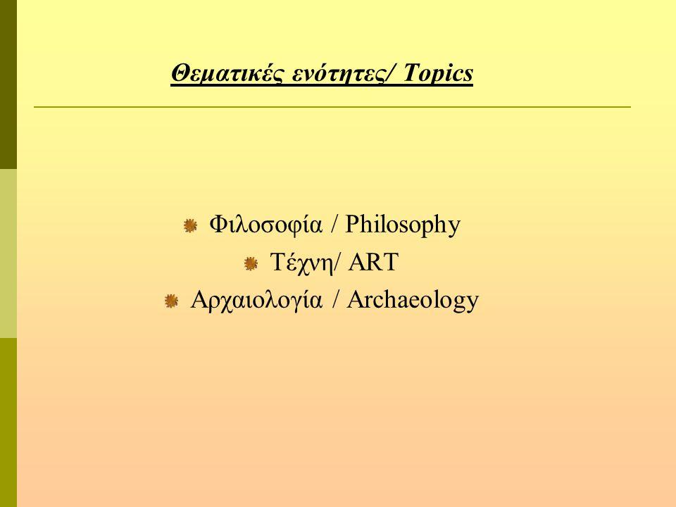Θεματικές ενότητες/ Topics Φιλοσοφία / Philosophy Τέχνη/ ART Αρχαιολογία / Archaeology