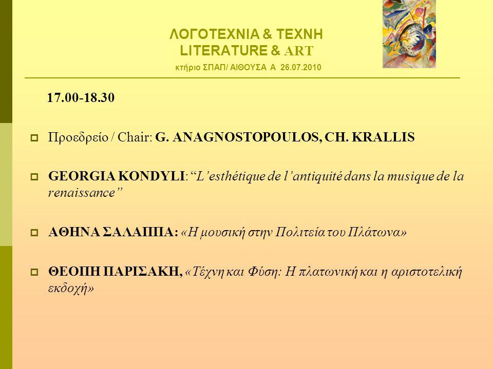 ΛΟΓΟΤΕΧΝΙΑ & ΤΕΧΝΗ LITERATURE & ART κτήριο ΣΠΑΠ/ ΑΙΘΟΥΣΑ Α 26.07.2010 17.00-18.30  Προεδρείο / Chair: G. ANAGNOSTOPOULOS, CH. KRALLIS  GEORGIA KONDY