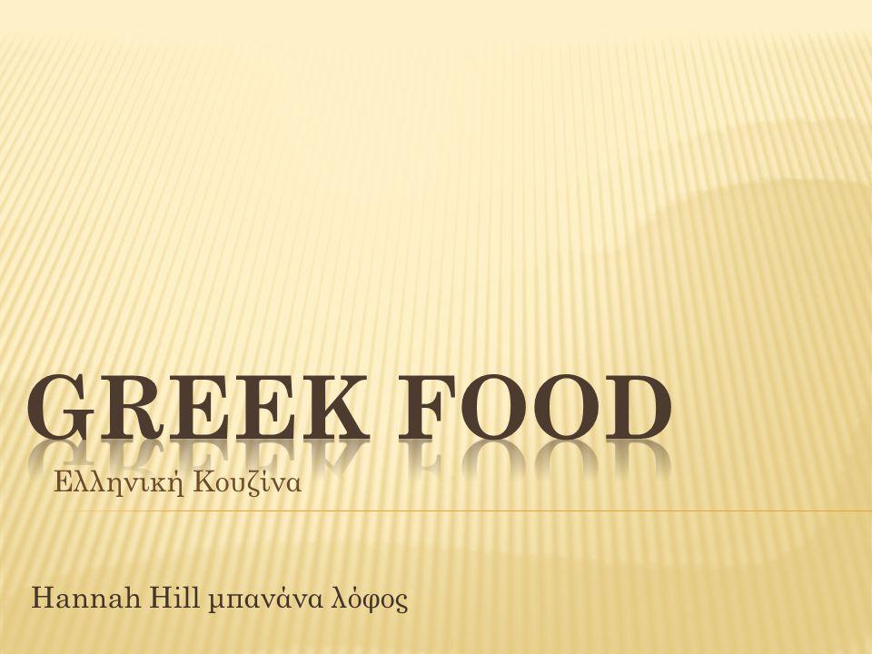 Hannah Hill μπανάνα λόφος Ελληνική Κουζίνα