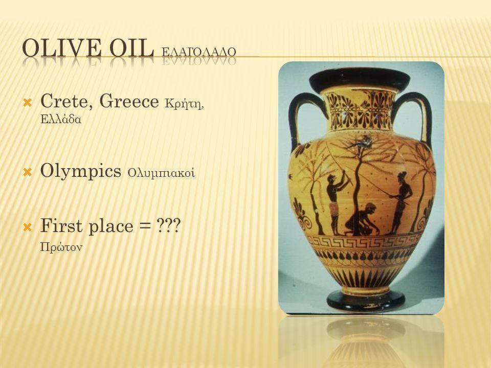  Crete, Greece Κρήτη, Ελλάδα  Olympics Ολυμπιακοί  First place = ??? Πρώτον