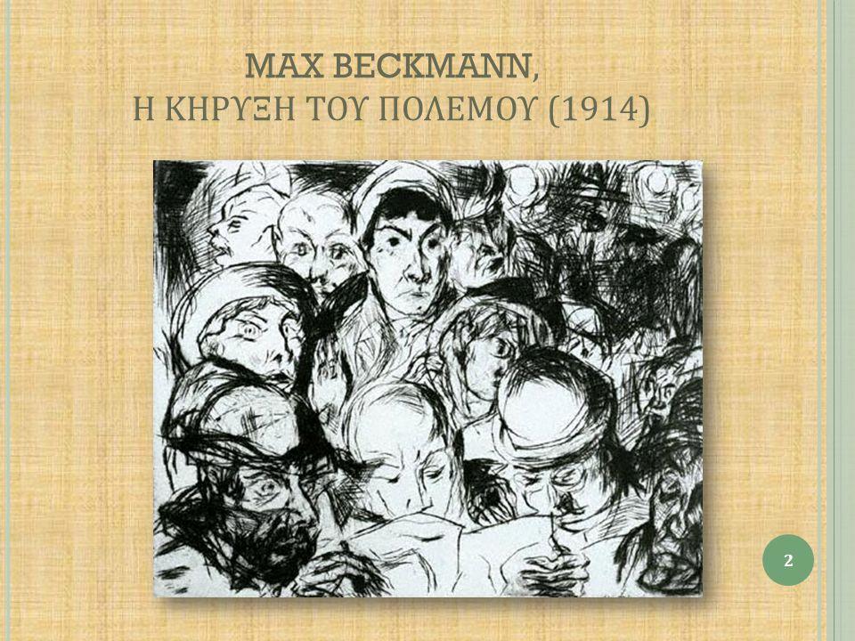 MAX BECKMANN, Η ΚΗΡΥΞΗ ΤΟΥ ΠΟΛΕΜΟΥ (1914) 2