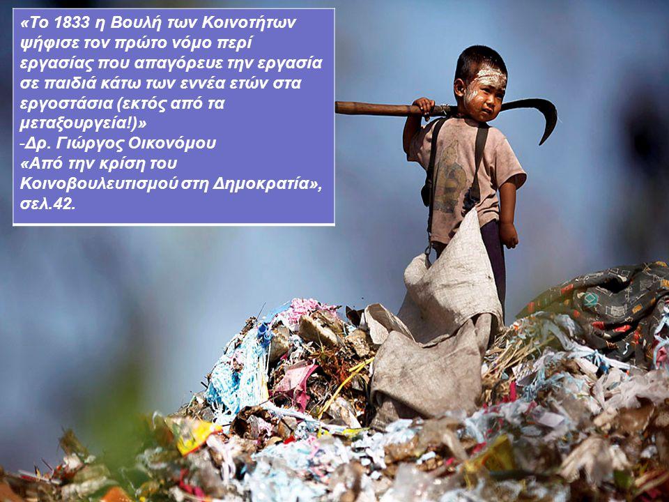 Πέρασαν 177 χρόνια από τότε κι ακόμη παιδιά κάτω των 9 ετών στις υπό ανάπτυξη χώρες κάνουν διάφορες βαριές δουλειές.