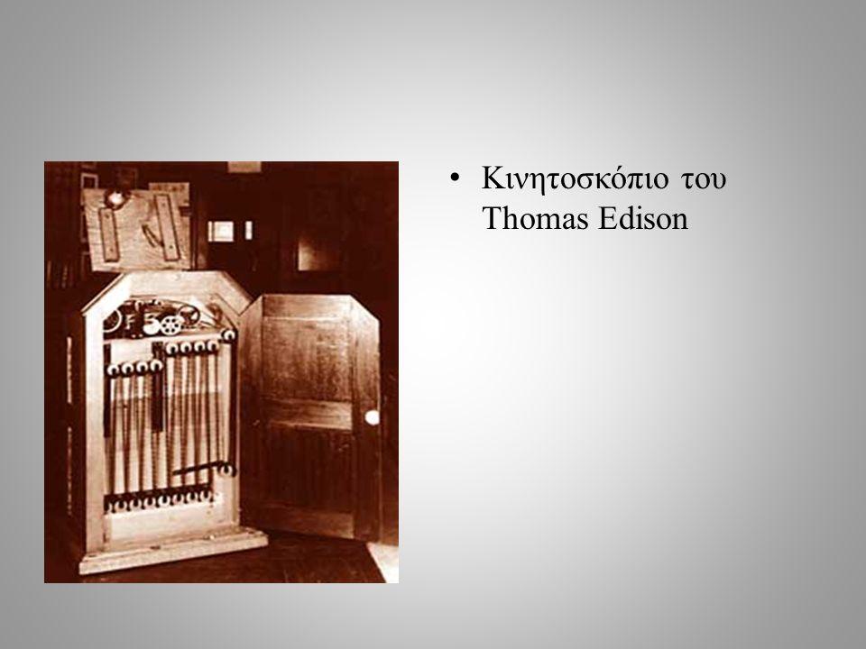 Κινητοσκόπιο του Thomas Edison