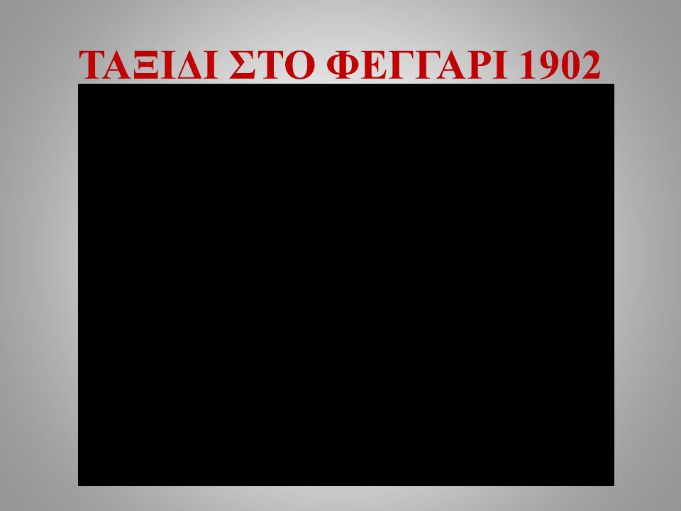 ΤΑΞΙΔΙ ΣΤΟ ΦΕΓΓΑΡΙ 1902