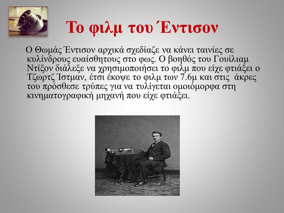 Το φιλμ του Έντισον Ο Θωμάς Έντισον αρχικά σχεδίαζε να κάνει ταινίες σε κυλίνδρους ευαίσθητους στο φως. Ο βοηθός του Γουίλιαμ Ντίξον διάλεξε να χρησιμ