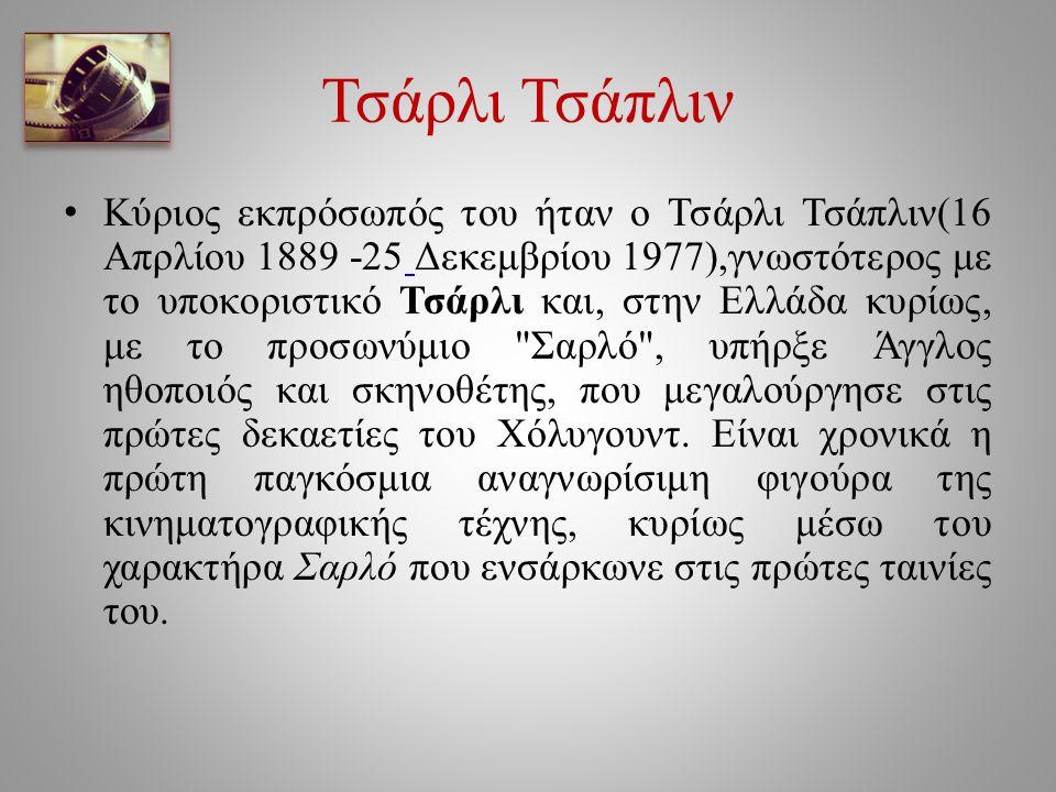 Τσάρλι Τσάπλιν Κύριος εκπρόσωπός του ήταν ο Τσάρλι Τσάπλιν(16 Απρλίου 1889 -25 Δεκεμβρίου 1977),γνωστότερος με το υποκοριστικό Τσάρλι και, στην Ελλάδα