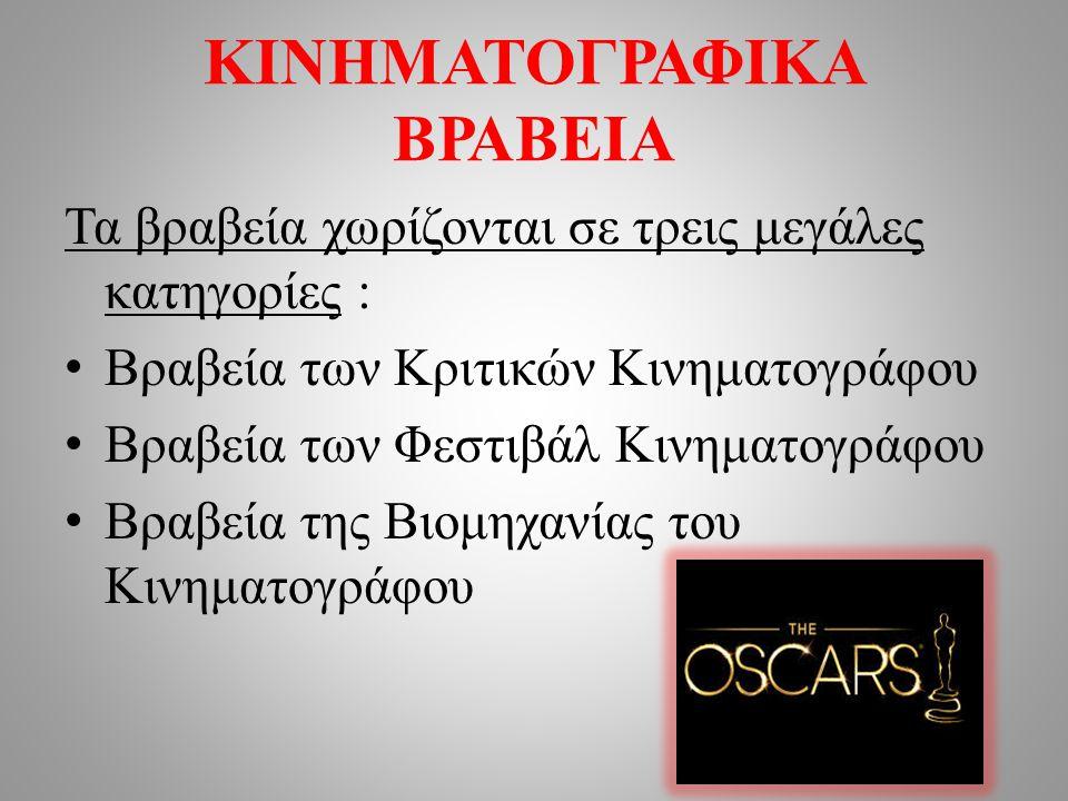 ΚΙΝΗΜΑΤΟΓΡΑΦΙΚΑ ΒΡΑΒΕΙΑ Τα βραβεία χωρίζονται σε τρεις μεγάλες κατηγορίες : Βραβεία των Κριτικών Κινηματογράφου Βραβεία των Φεστιβάλ Κινηματογράφου Βρ