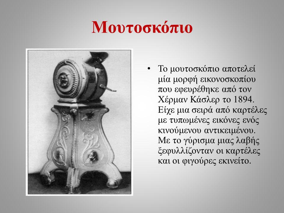 Μουτοσκόπιο Το μουτοσκόπιο αποτελεί μία μορφή εικονοσκοπίου που εφευρέθηκε από τον Χέρμαν Κάσλερ το 1894. Είχε μια σειρά από καρτέλες με τυπωμένες εικ