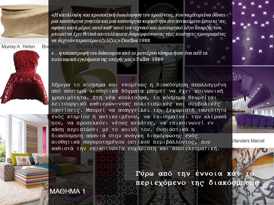 «Έκφραση και decoration είναι ένα και το αυτό, ο δεύτερος όρος όντας συμπυκνωμένος μέσα στον πρώτο» (Matisse 1956) «Είναι μεγάλο λάθος κρίσης το να δίνουμε κακό νόημα στη λέξη decorative… Πρέπει να είμαστε καταρχήν Decoratifs.