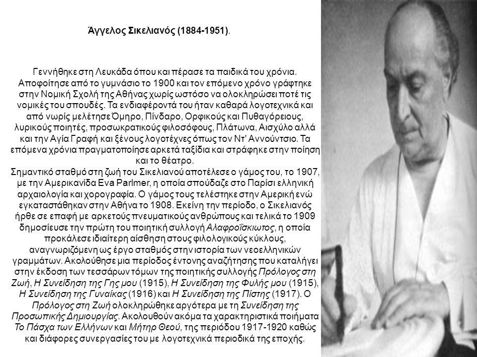Η αρχαιοελληνική πνευματική ατμόσφαιρα απασχόλησε βαθιά το Σικελιανό και συνέλαβε την ιδέα να δημιουργηθεί στους Δελφούς ένας παγκόσμιος πνευματικός πυρήνας ικανός να συνθέσει τις αντιθέσεις των λαών ( Δελφική Ιδέα ).