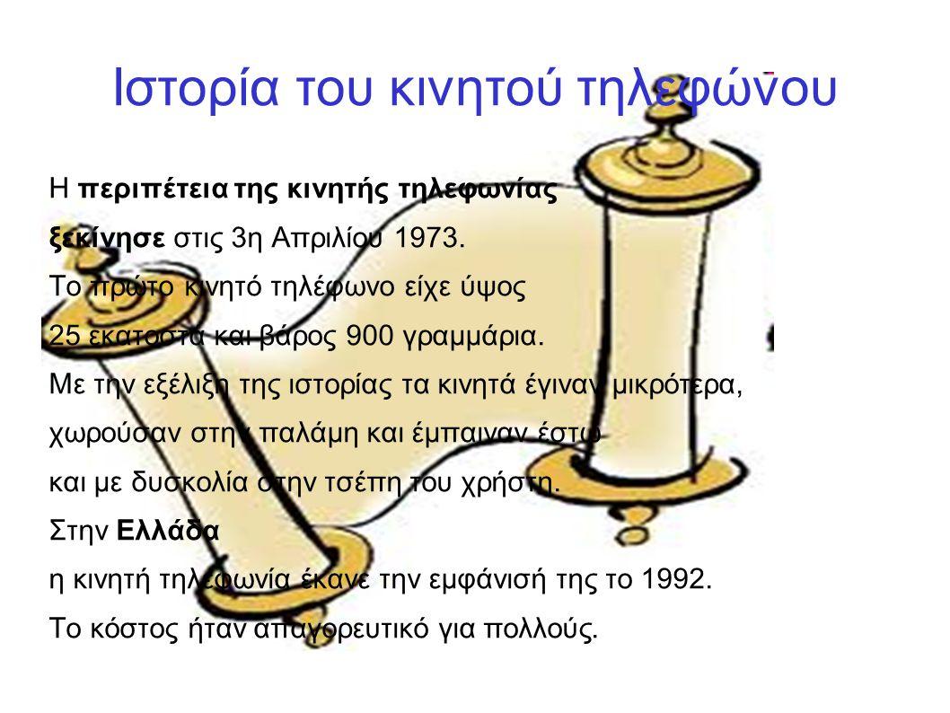 Ιστορία του κινητού τηλεφώνου Η περιπέτεια της κινητής τηλεφωνίας ξεκίνησε στις 3η Απριλίου 1973. Το πρώτο κινητό τηλέφωνο είχε ύψος 25 εκατοστά και β