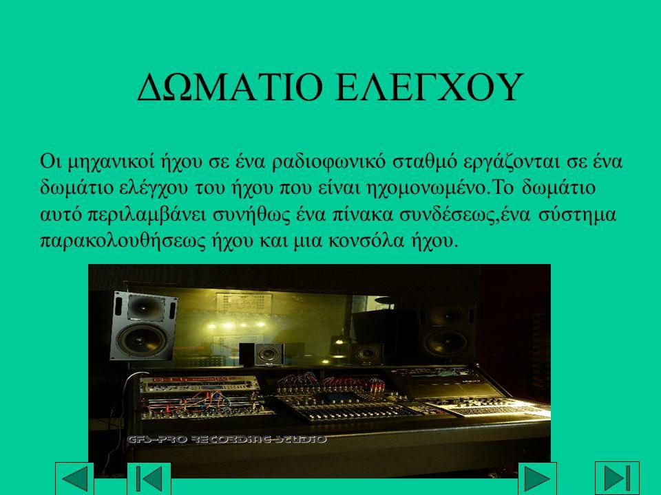 ΔΩΜΑΤΙΟ ΕΛΕΓΧΟΥ Οι μηχανικοί ήχου σε ένα ραδιοφωνικό σταθμό εργάζονται σε ένα δωμάτιο ελέγχου του ήχου που είναι ηχομονωμένο.Το δωμάτιο αυτό περιλαμβά