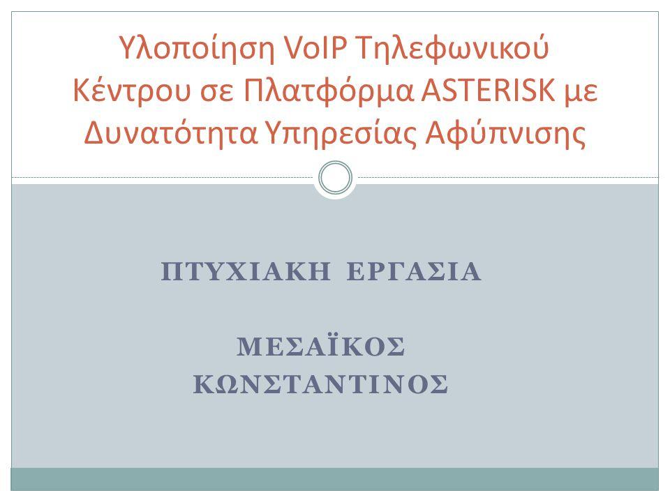 ΠΤΥΧΙΑΚΗ ΕΡΓΑΣΙΑ ΜΕΣΑΪΚΟΣ ΚΩΝΣΤΑΝΤΙΝΟΣ Υλοποίηση VoIP Τηλεφωνικού Κέντρου σε Πλατφόρμα ASTERISK με Δυνατότητα Υπηρεσίας Αφύπνισης