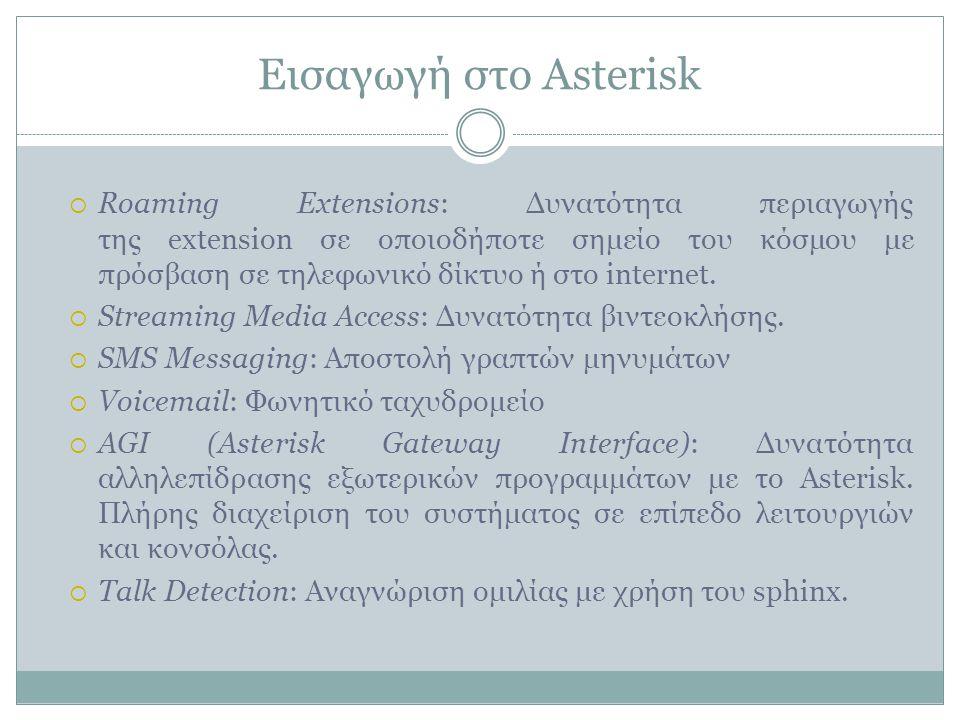 Εισαγωγή στο Asterisk  Roaming Extensions: Δυνατότητα περιαγωγής της extension σε οποιοδήποτε σημείο του κόσμου με πρόσβαση σε τηλεφωνικό δίκτυο ή στο internet.