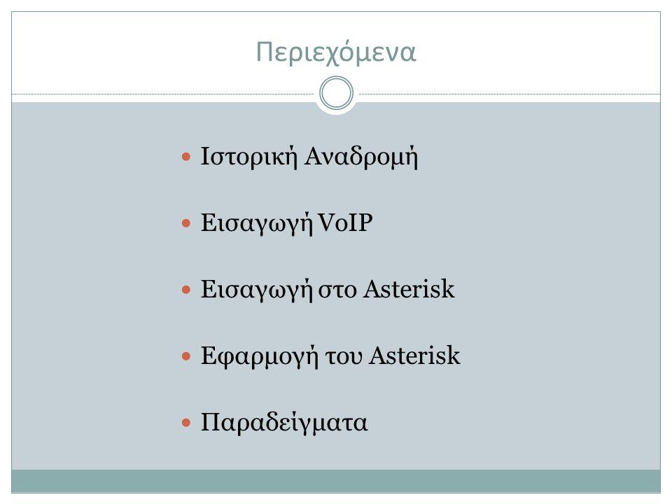 Περιεχόμενα Ιστορική Αναδρομή Εισαγωγή VoIP Εισαγωγή στο Asterisk Εφαρμογή του Asterisk Παραδείγματα