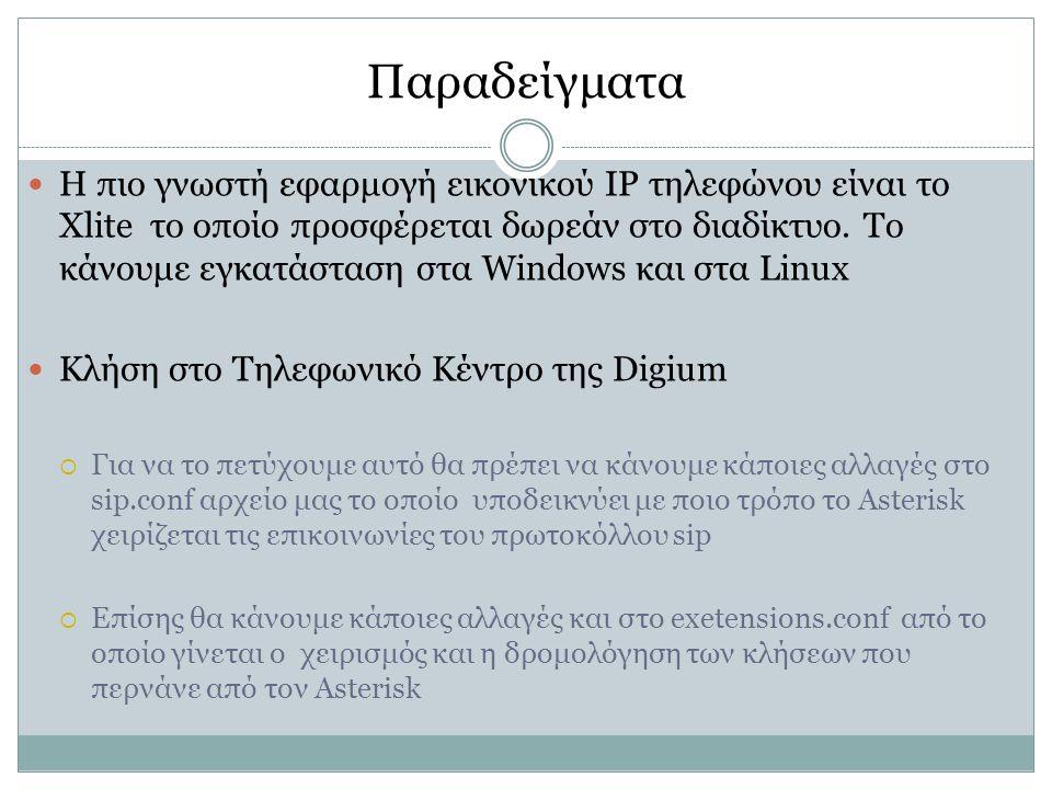 Παραδείγματα Η πιο γνωστή εφαρμογή εικονικού IP τηλεφώνου είναι το Xlite το οποίο προσφέρεται δωρεάν στο διαδίκτυο.
