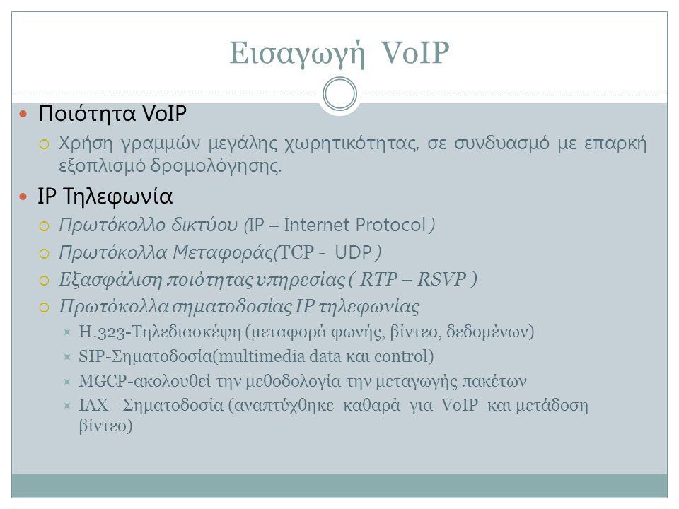 Εισαγωγή VoIP Ποιότητα VoIP  Χρήση γραμμών μεγάλης χωρητικότητας, σε συνδυασμό με επαρκή εξοπλισμό δρομολόγησης.
