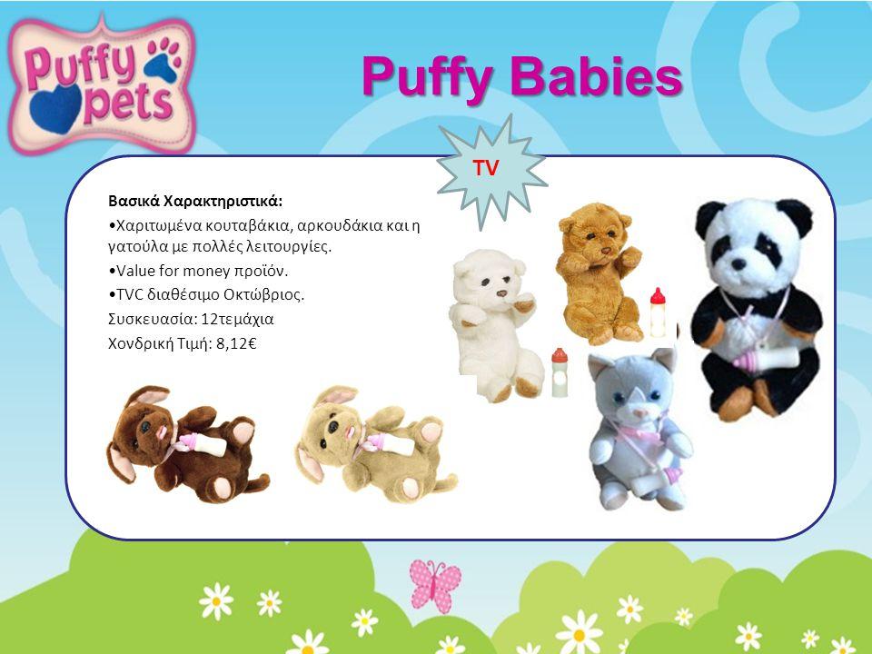 Puffy Babies Βασικά Χαρακτηριστικά: Χαριτωμένα κουταβάκια, αρκουδάκια και η γατούλα με πολλές λειτουργίες. Value for money προϊόν. TVC διαθέσιμο Οκτώβ