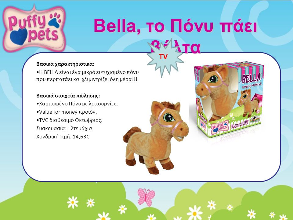 Bella, το Πόνυ πάει βόλτα Βασικά χαρακτηριστικά: Η BELLA είναι ένα μικρό ευτυχισμένο πόνυ που περπατάει και χλιμιντρίζει όλη μέρα!!! Βασικά στοιχεία π