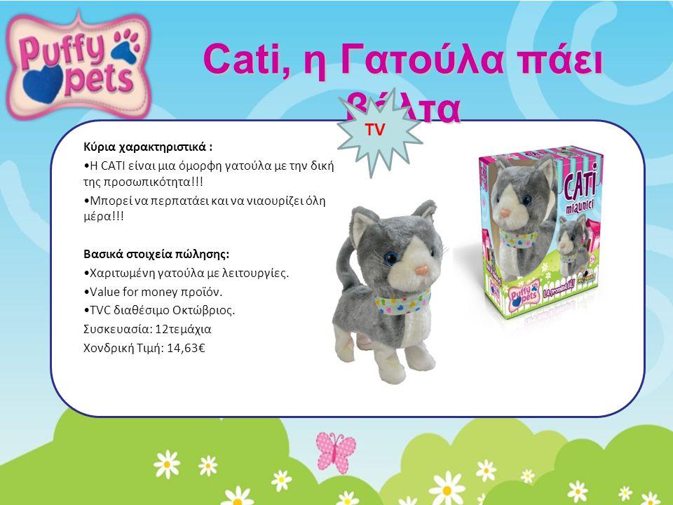 Cati, η Γατούλα πάει βόλτα Κύρια χαρακτηριστικά : Η CATI είναι μια όμορφη γατούλα με την δική της προσωπικότητα!!! Μπορεί να περπατάει και να νιαουρίζ