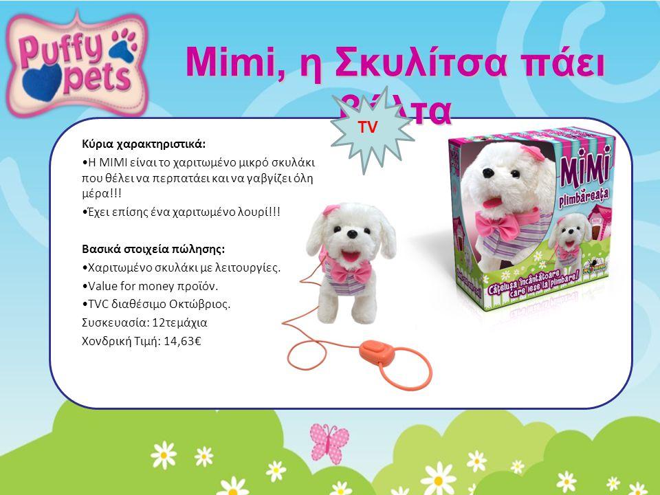Mimi, η Σκυλίτσα πάει βόλτα Κύρια χαρακτηριστικά: Η MIMI είναι το χαριτωμένο μικρό σκυλάκι που θέλει να περπατάει και να γαβγίζει όλη μέρα!!! Έχει επί