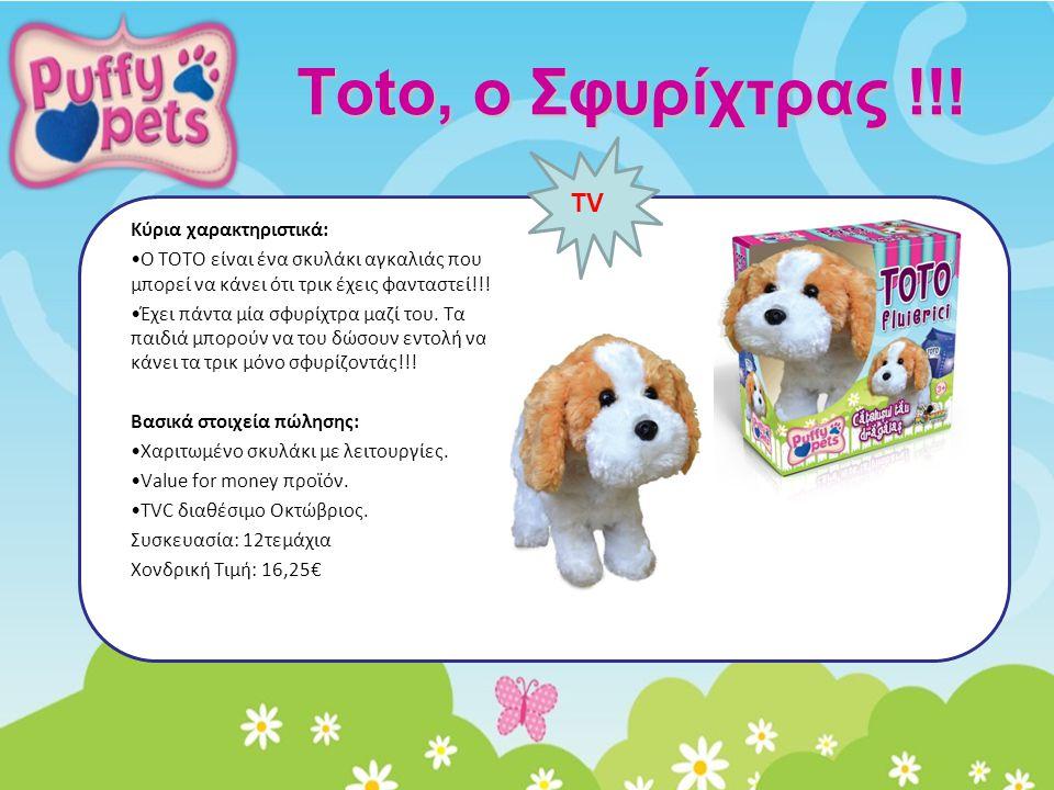 Toto, ο Σφυρίχτρας !!! Κύρια χαρακτηριστικά: Ο TOTO είναι ένα σκυλάκι αγκαλιάς που μπορεί να κάνει ότι τρικ έχεις φανταστεί!!! Έχει πάντα μία σφυρίχτρ