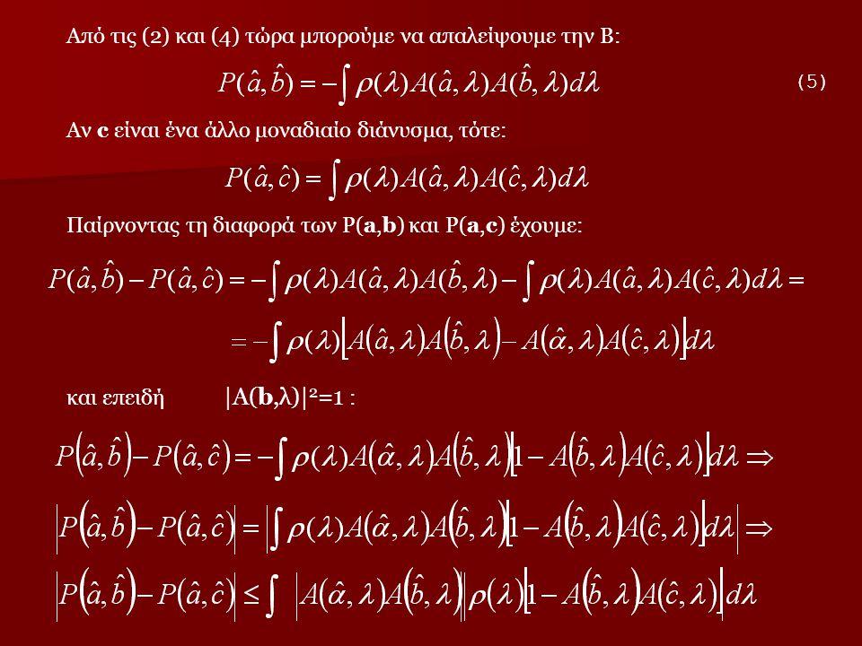 Αν c είναι ένα άλλο μοναδιαίο διάνυσμα, τότε: Παίρνοντας τη διαφορά των Ρ(a,b) και Ρ(a,c) έχουμε: και επειδή  Α(b,λ)  2 =1 : (5) Από τις (2) και (4) τ