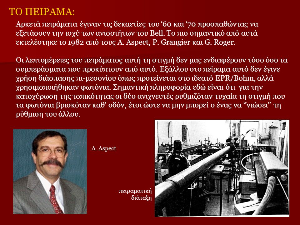 ΤΟ ΠΕΙΡΑΜΑ: Αρκετά πειράματα έγιναν τις δεκαετίες του '60 και '70 προσπαθώντας να εξετάσουν την ισχύ των ανισοτήτων του Bell. Το πιο σημαντικό από αυτ