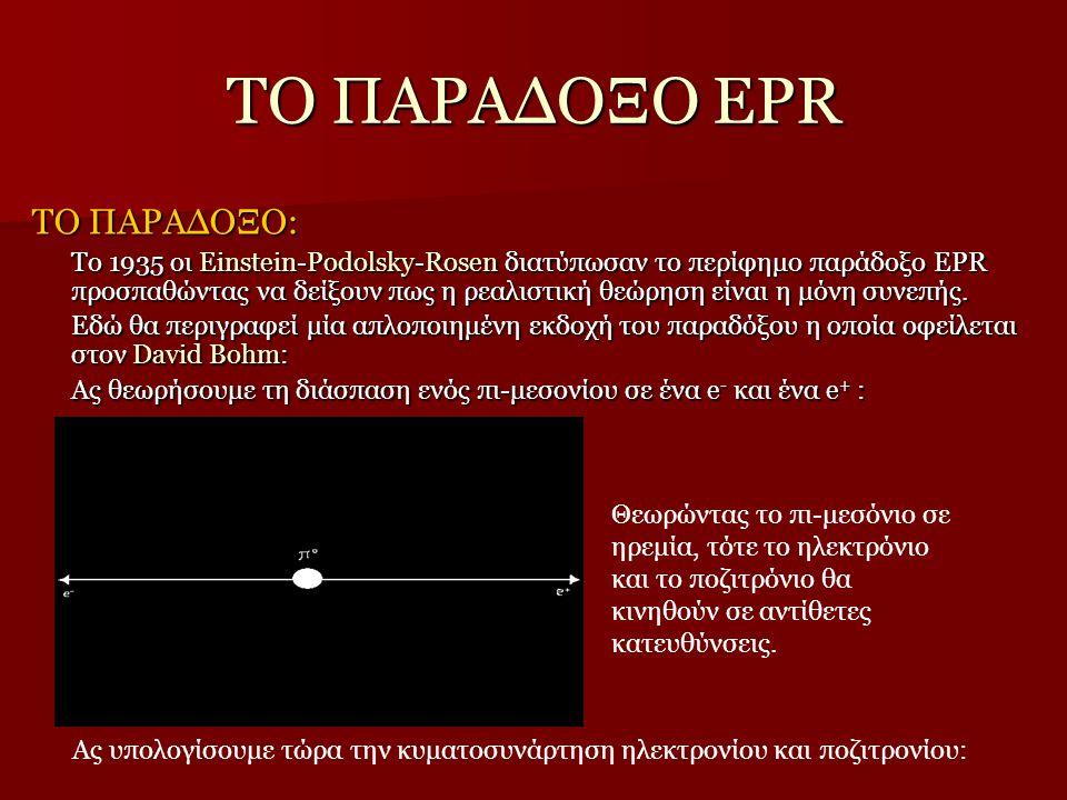 ΤΟ ΠΑΡΑΔΟΞΟ EPR ΤΟ ΠΑΡΑΔΟΞΟ: Το 1935 οι Einstein-Podolsky-Rosen διατύπωσαν το περίφημο παράδοξο EPR προσπαθώντας να δείξουν πως η ρεαλιστική θεώρηση ε