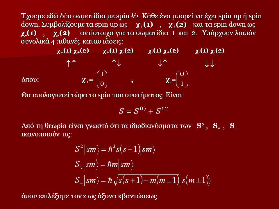 Έχουμε εδώ δύο σωματίδια με spin ½. Κάθε ένα μπορεί να έχει spin up ή spin down. Συμβολίζουμε τα spin up ως χ + (1), χ + (2) και τα spin down ως χ - (