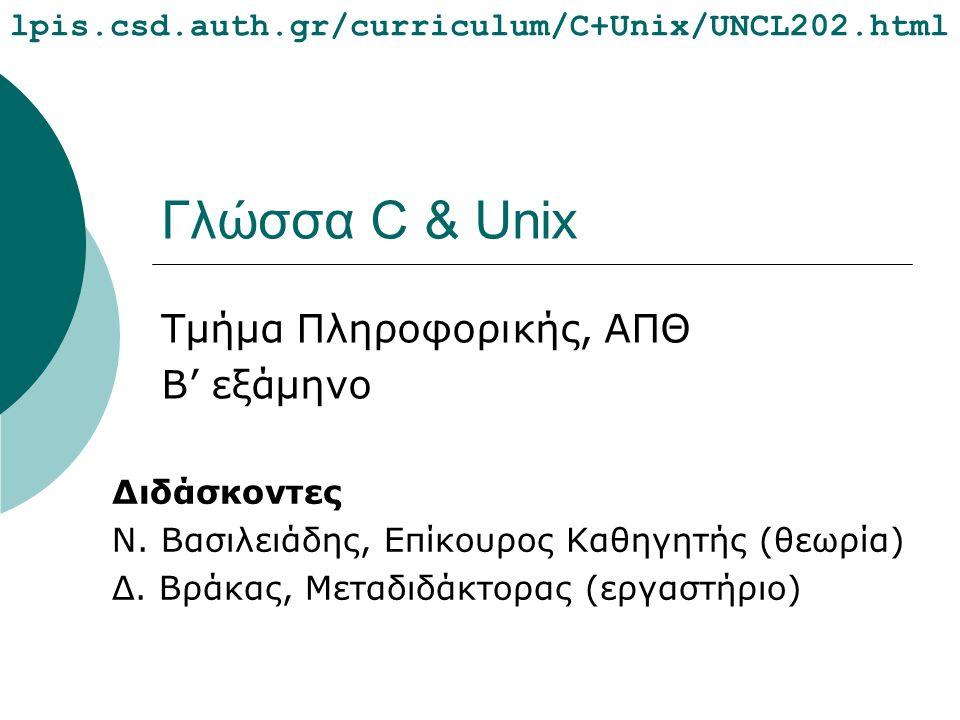 Γλώσσα C & Unix Τμήμα Πληροφορικής, ΑΠΘ B' εξάμηνο Διδάσκοντες Ν.