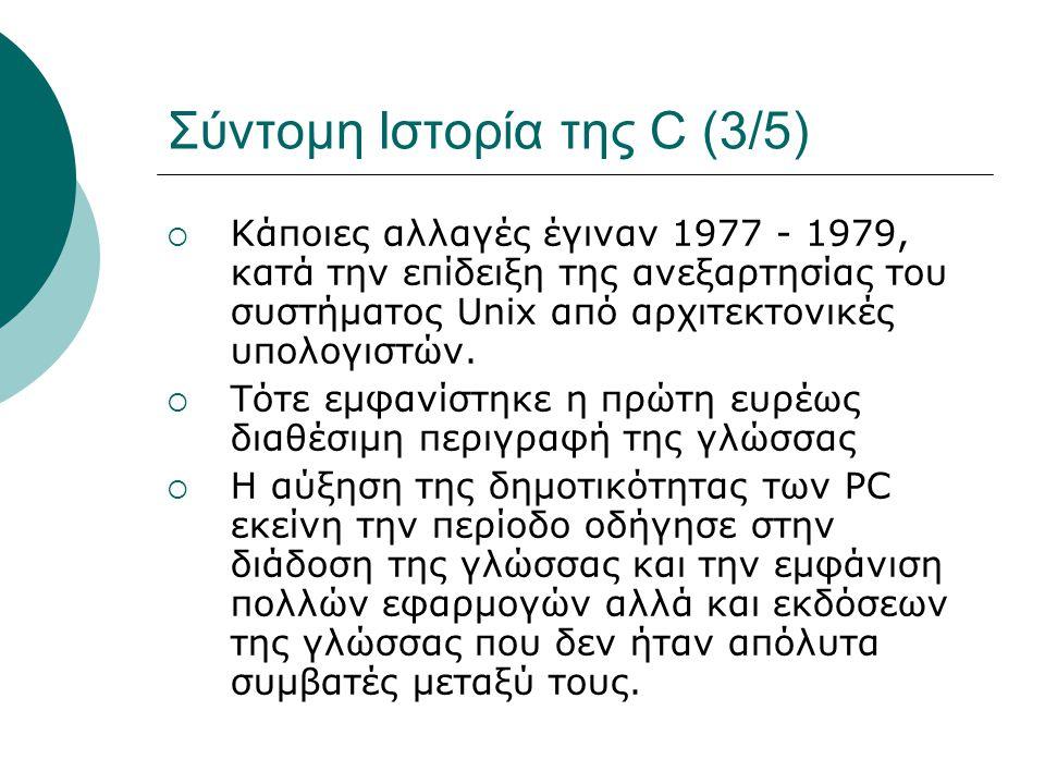 Σύντομη Ιστορία της C (3/5)  Κάποιες αλλαγές έγιναν 1977 - 1979, κατά την επίδειξη της ανεξαρτησίας του συστήματος Unix από αρχιτεκτονικές υπολογιστών.