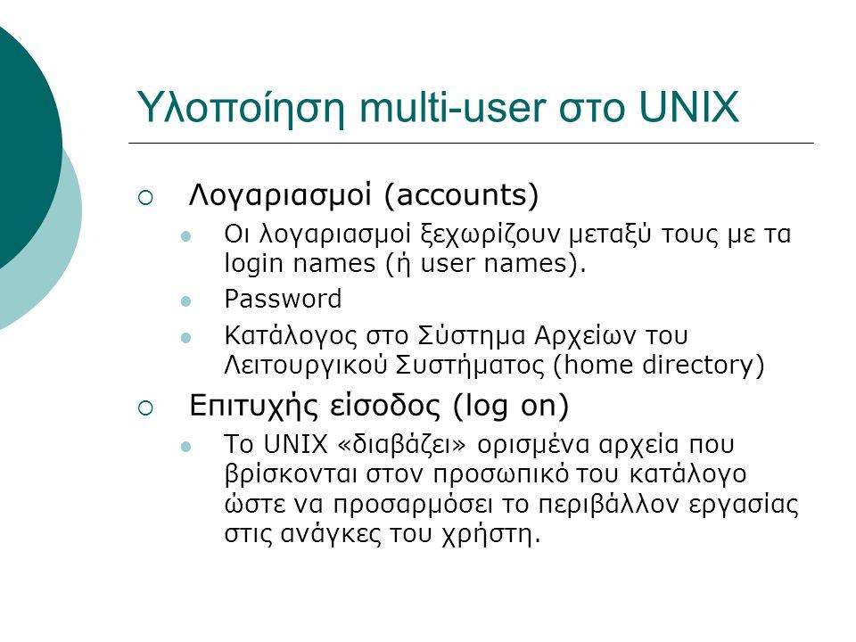 Υλοποίηση multi-user στο UNIX  Λογαριασμοί (accounts) Οι λογαριασμοί ξεχωρίζουν μεταξύ τους με τα login names (ή user names).