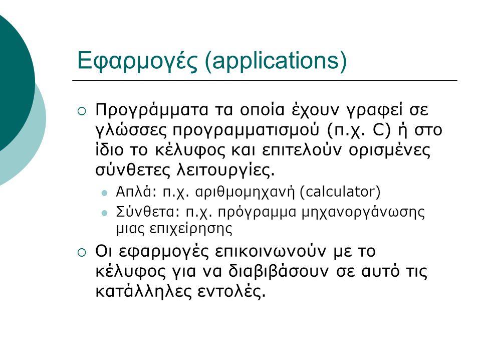 Εφαρμογές (applications)  Προγράμματα τα οποία έχουν γραφεί σε γλώσσες προγραμματισμού (π.χ.