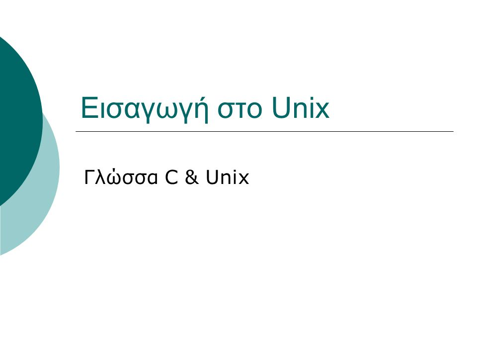 Εισαγωγή στο Unix Γλώσσα C & Unix