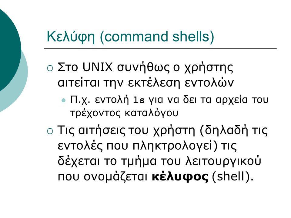 Κελύφη (command shells)  Στο UNIX συνήθως ο χρήστης αιτείται την εκτέλεση εντολών Π.χ.