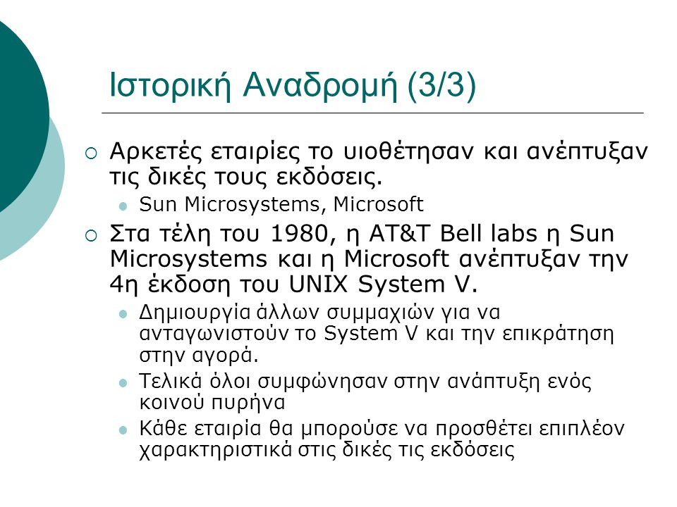 Ιστορική Αναδρομή (3/3)  Αρκετές εταιρίες το υιοθέτησαν και ανέπτυξαν τις δικές τους εκδόσεις.
